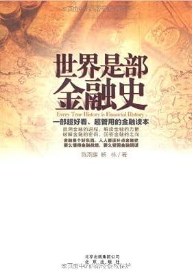 世界是部金融史.pdf