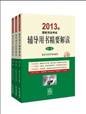 2013年国家司法考试辅导用书精要解读.pdf