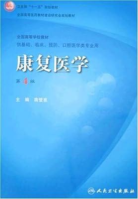 康复医学.pdf