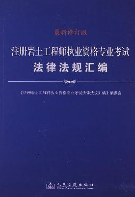 注册岩土工程师执业资格专业考试法律法规汇编.pdf