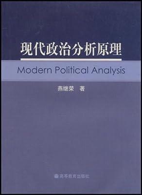 现代政治分析原理.pdf