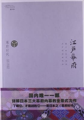 幕府时代:江户幕府.pdf