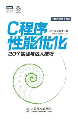 C程序性能优化:20个实验与达人技巧.pdf