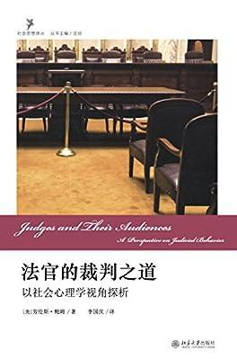 法官的裁判之道:以社会心理学视角探析.pdf