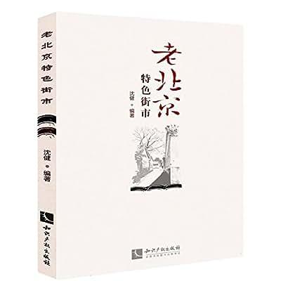 老北京特色街市.pdf