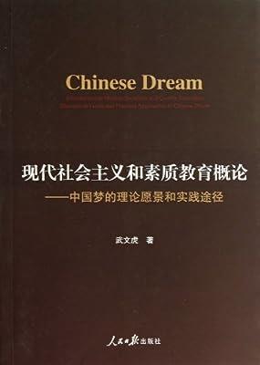 现代社会主义和素质教育概论--中国梦的理论愿景和实践途径.pdf