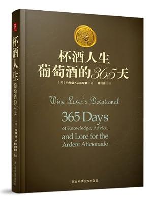 杯酒人生:葡萄酒的365天.pdf