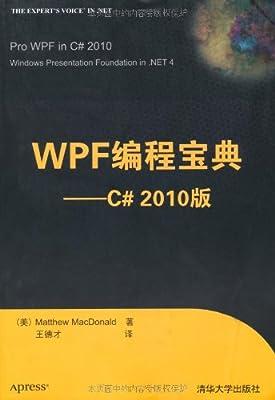 WPF编程宝典:C#.pdf