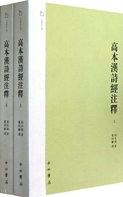 高本汉诗经注释.pdf