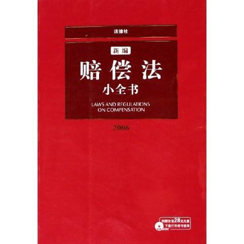 新编赔偿法小全书(附光盘2006)