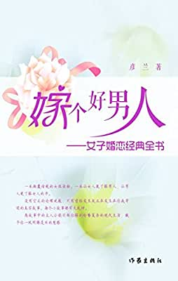 嫁个好男人:女子婚恋经典全书.pdf