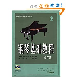钢琴基础教程2 修订版 附2张DVD