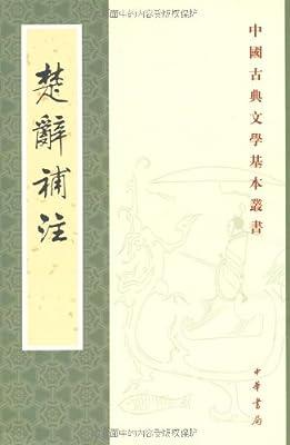 楚辞补注.pdf