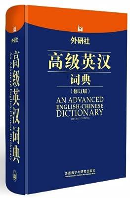 外研社高级英汉词典.pdf