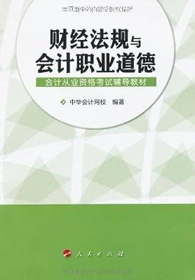 会计从业资格考试辅导教材:财经法规与会计职业道德.pdf