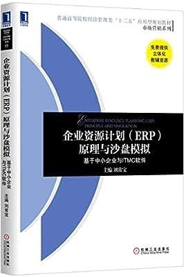 企业资源计划原理与沙盘模拟:基于中小企业与ITMC软件.pdf