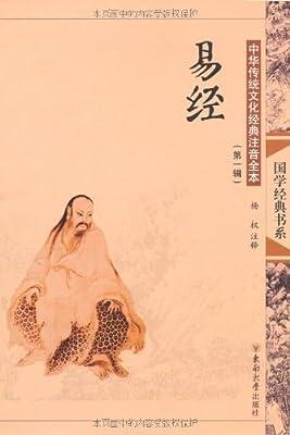 中华传统文化经典注音全本:易经.pdf