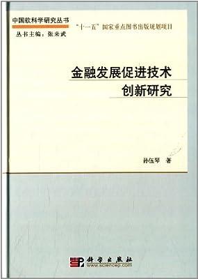 金融发展促进技术创新研究.pdf