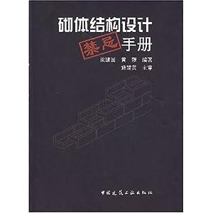 砌体结构设计禁忌手册/梁建国-图书-亚马逊