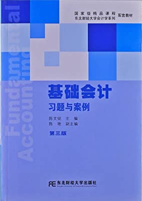 东北财经大学会计学系列配套教材:基础会计习题与案例.pdf
