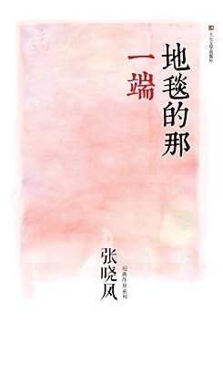 地毯的那一端/张晓风经典作品系列.pdf