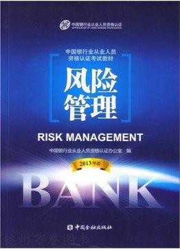 2013年银行业从业人员考试教材-风险管理.pdf