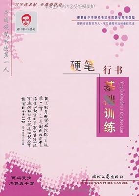 庞中华硬笔书法系列:庞中华硬笔行书基础训练.pdf