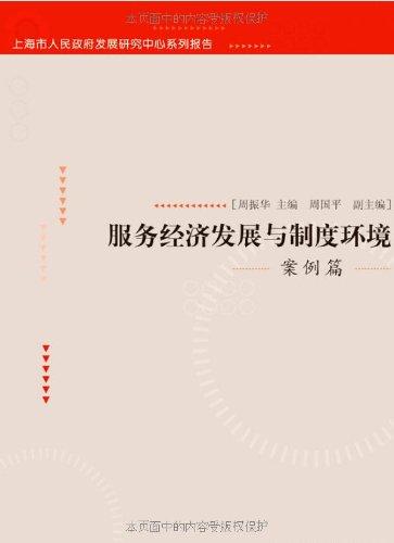 服务经济发展与制度环境(案例篇)