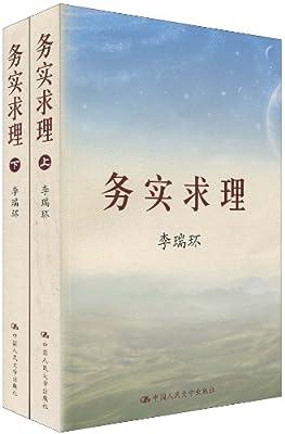务实求理.pdf