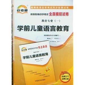 《学前儿童语言教育(00393)自考通全真模拟试卷》