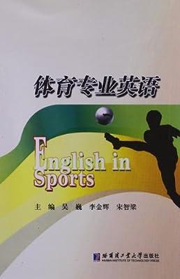 体育专业英语.pdf
