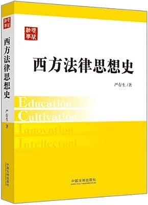 西方法律思想史:现代法学教材.pdf
