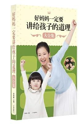 好妈妈一定要讲给孩子的道理大全集.pdf