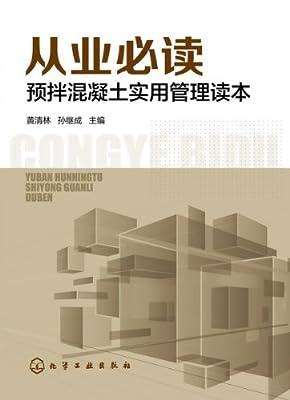 从业必读:预拌混凝土实用管理读本.pdf