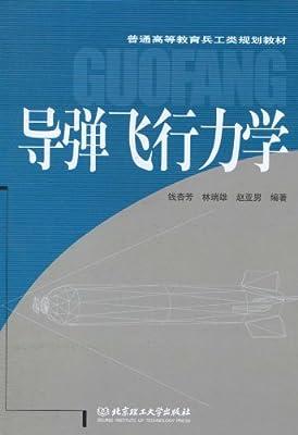 导弹飞行力学.pdf