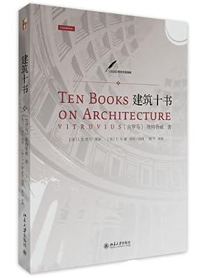 建筑十书.pdf