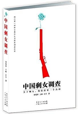 中国剩女调查:国内第一部剩女真实生活图景调查实录.pdf