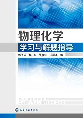 物理化学学习与解题指导.pdf