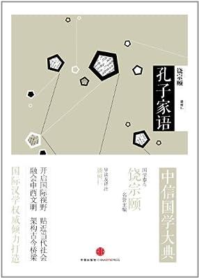 中信国学大典:孔子家语.pdf