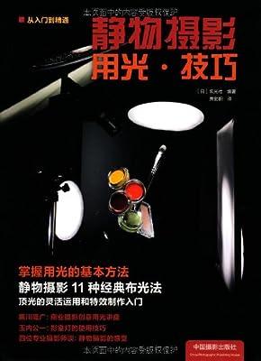 静物摄影用光•技巧.pdf