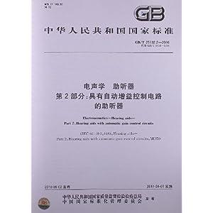 电声学 助听器(第2部分):具有自动增益控制电路的助听器(gb/t 25102.