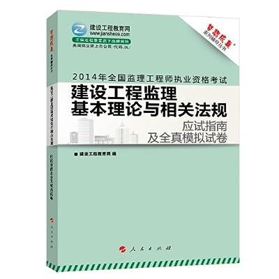 全国监理工程师执业资格考试