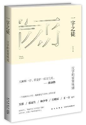 一字之徒:汉字的家常味道.pdf