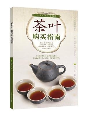 茶叶购买指南.pdf