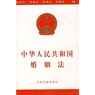 金典系列14:中华人民共和国婚姻法.pdf