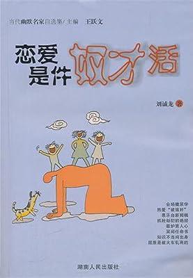 恋爱是件奴才活.pdf