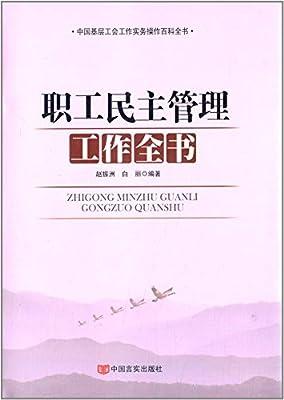 职工民主管理工作全书.pdf