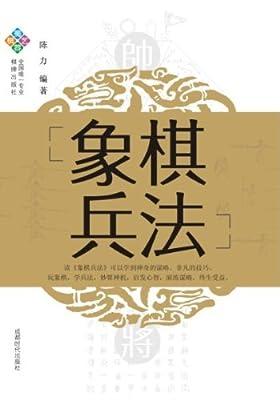象棋兵法.pdf