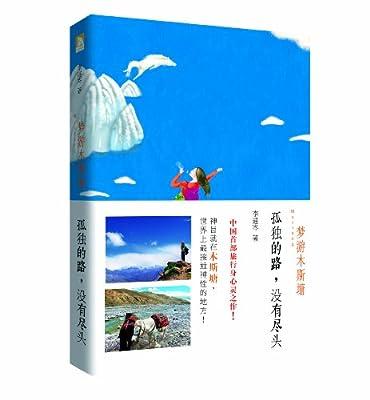 梦游木斯塘:孤独的路,没有尽头.pdf