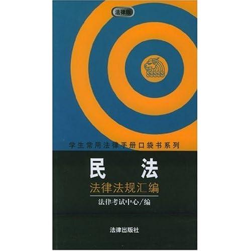 民法法律法规汇编/学生常用法律手册口袋书系列